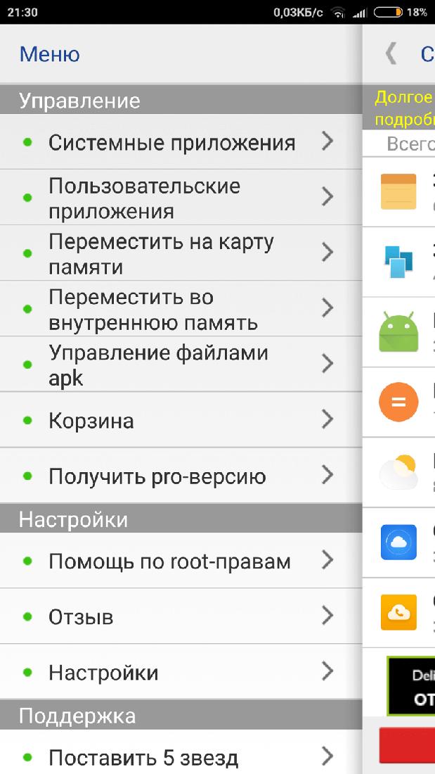Скриншот #1 из программы System app remover