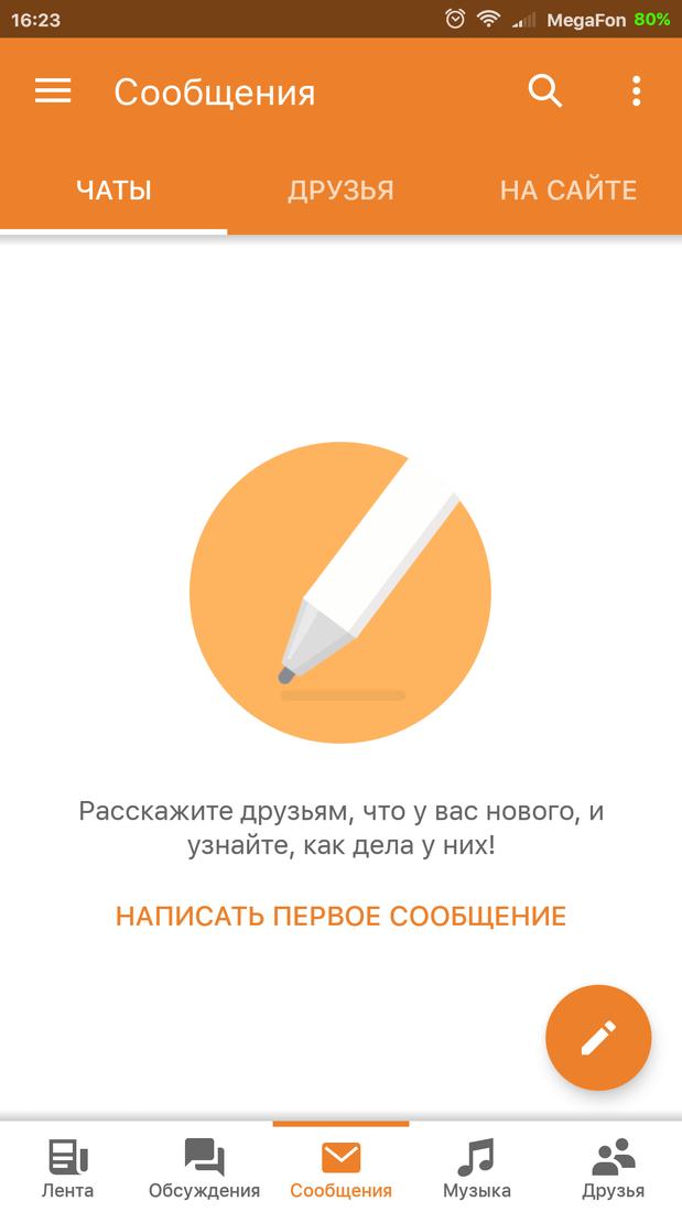 Скриншот #2 из программы Одноклассники – социальная сеть