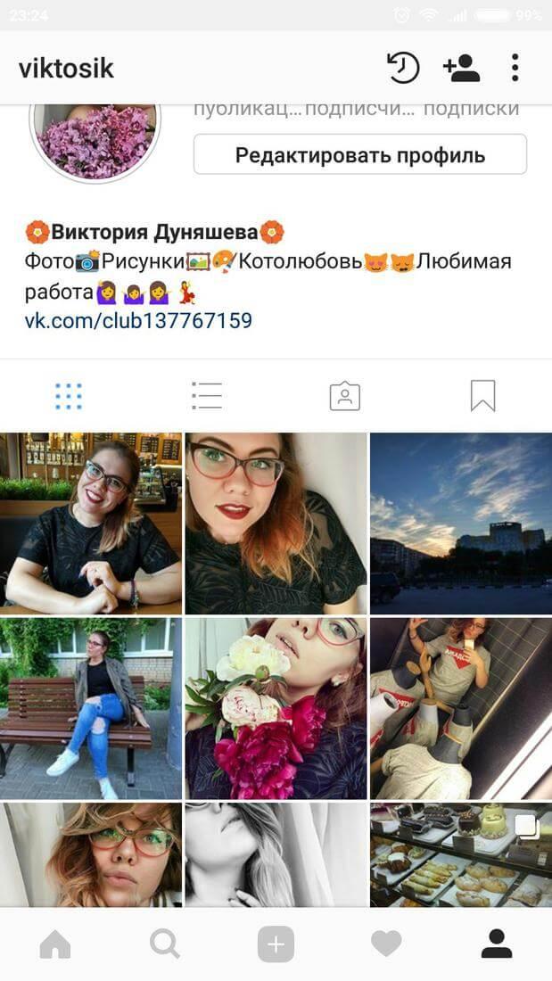 Скриншот #4 из программы Instagram