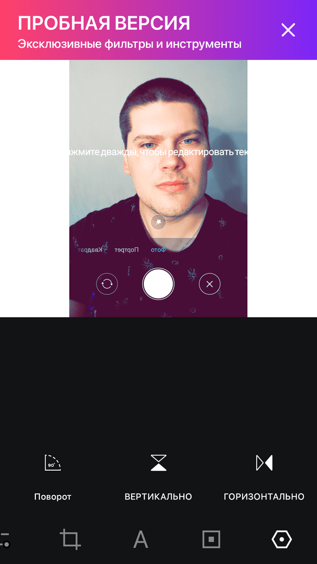 Скриншот #2 из программы InstaSize Pic Collage Image Resizer &  Photo Grid