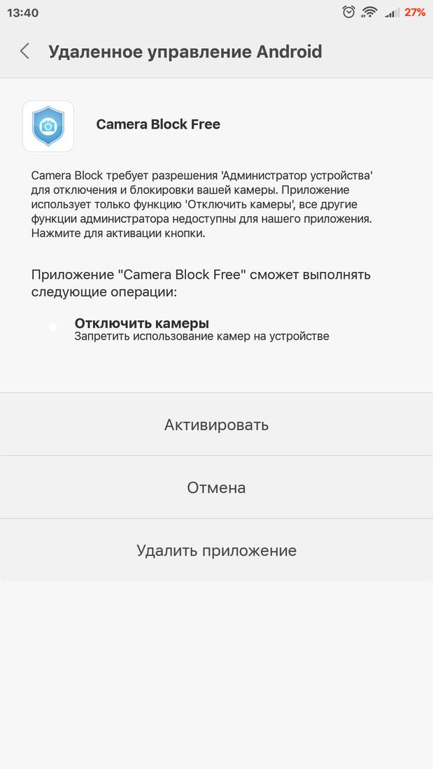 Скриншот #4 из программы Camera Block - Anti spy-malware