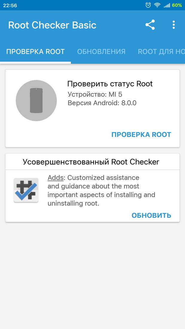 Скриншот #1 из программы Root Checker