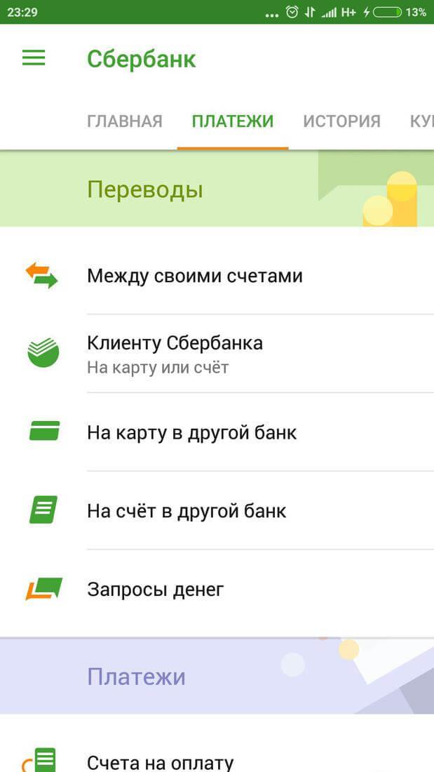 Скриншот #5 из программы Сбербанк онлайн