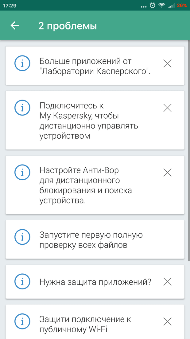 Скриншот #3 из программы Kaspersky Mobile Antivirus: AppLock & Web Security