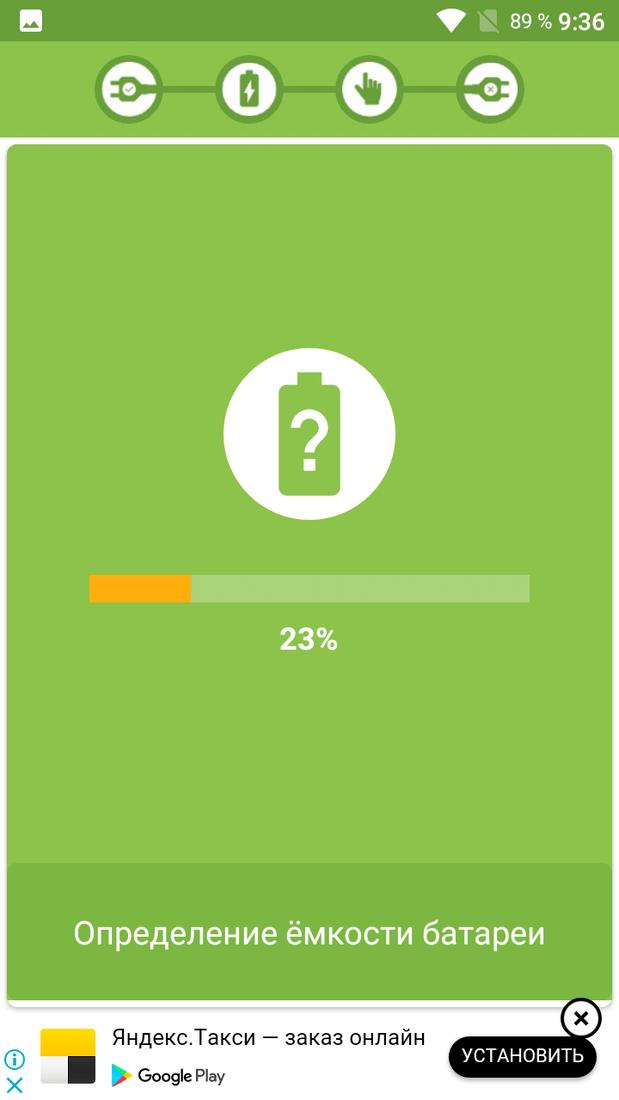 Скриншот #3 из программы Battery Calibration
