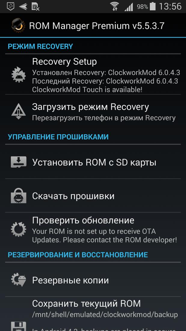 Скриншот #3 из программы ROM Manager