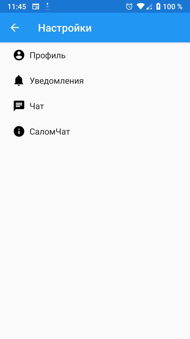 Скриншот #4 из программы SalomChat - Free Calls & Messages