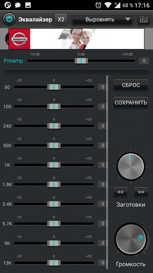 Скриншот #6 из программы jetAudio HD Music Player