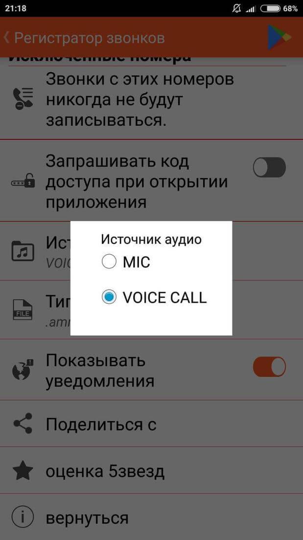 Скриншот #3 из программы Call recorder