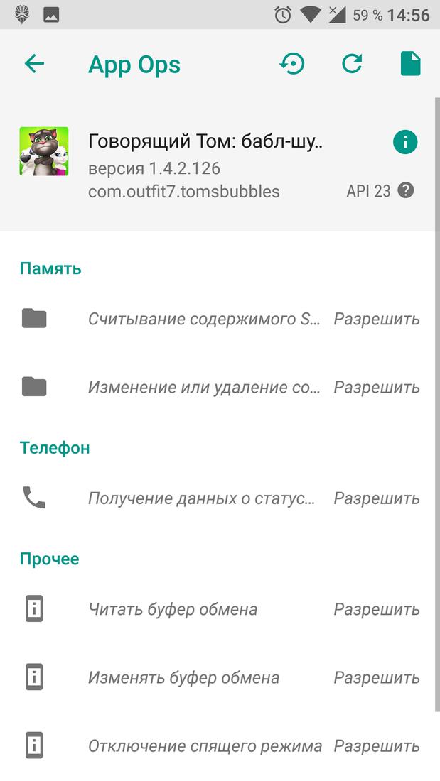 Скриншот #4 из программы App Ops - Permission manager