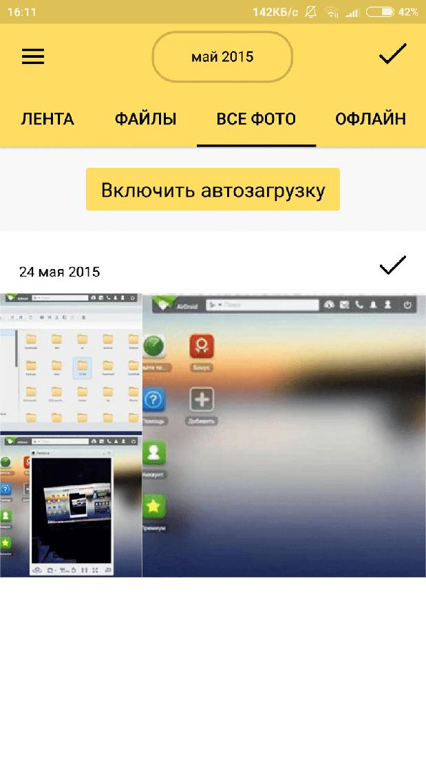 Скриншот #3 из программы Yandex Диск