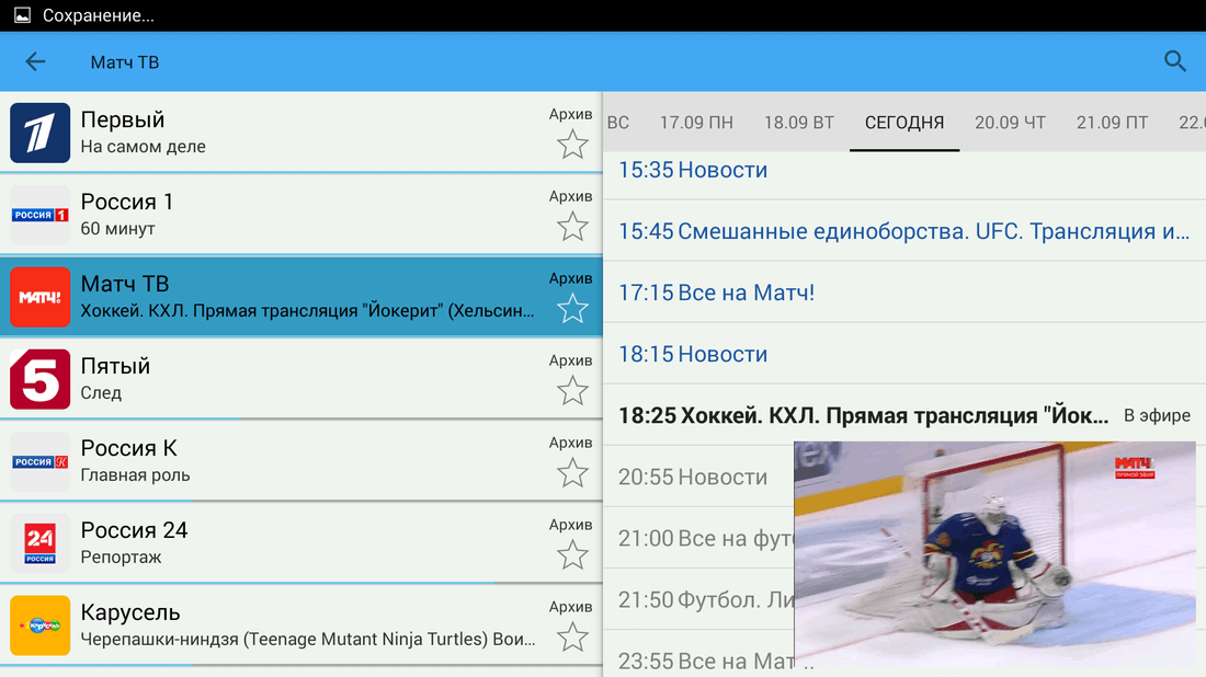 Скриншот #3 из программы Peers.TV: эфир ТВ-каналов Первый, Матч ТВ, ТНТ...
