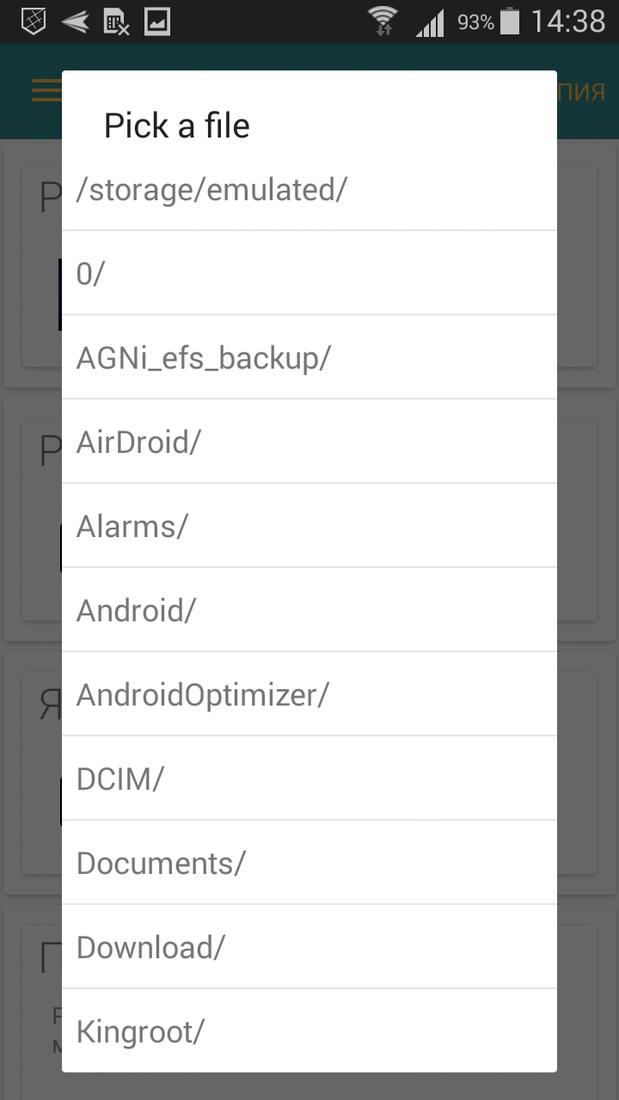 Скриншот #3 из программы [ROOT] Rashr - Flash Tool