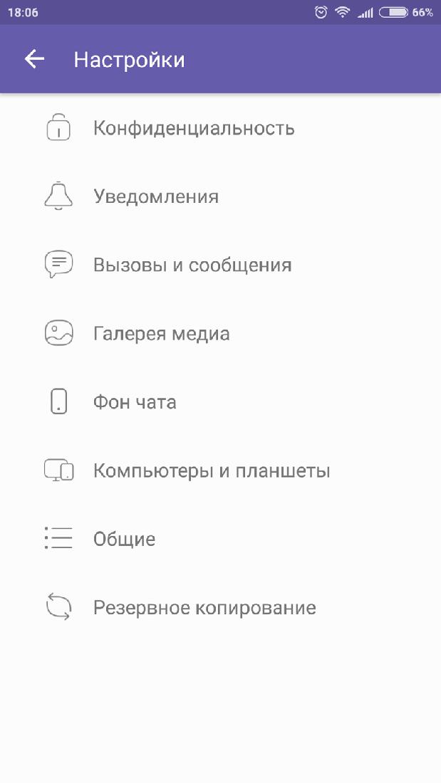 Скриншот #6 из программы Viber