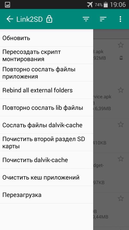 Скриншот #2 из программы Link2SD