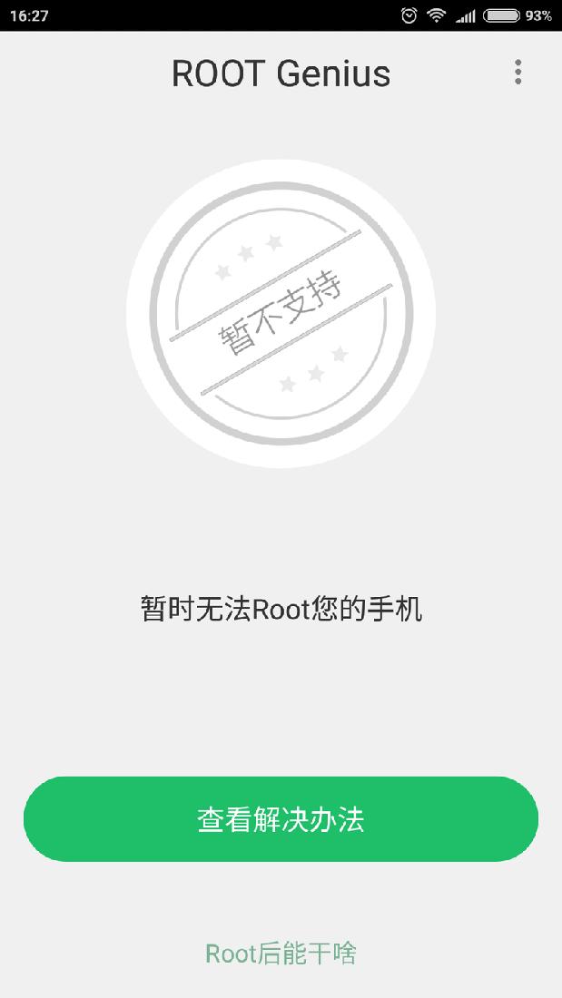 Скриншот #3 из программы Root Genius - программа для получения Root прав в один клик!