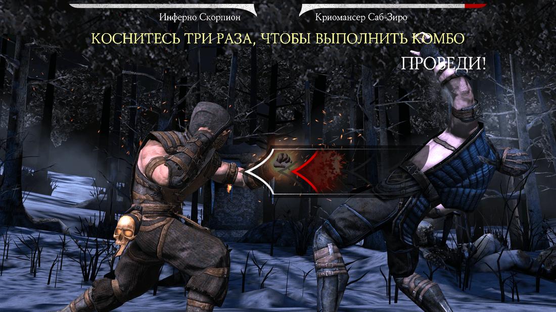 Скриншот #1 из игры MORTAL KOMBAT X