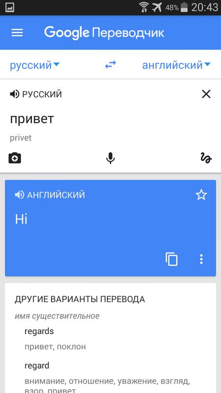 Скриншот #4 из программы Переводчик Google Translate