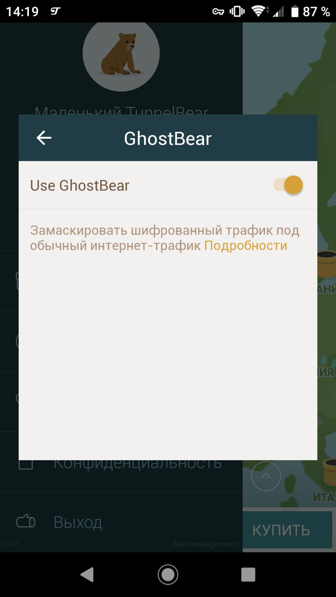 Скриншот #4 из программы TunnelBear VPN