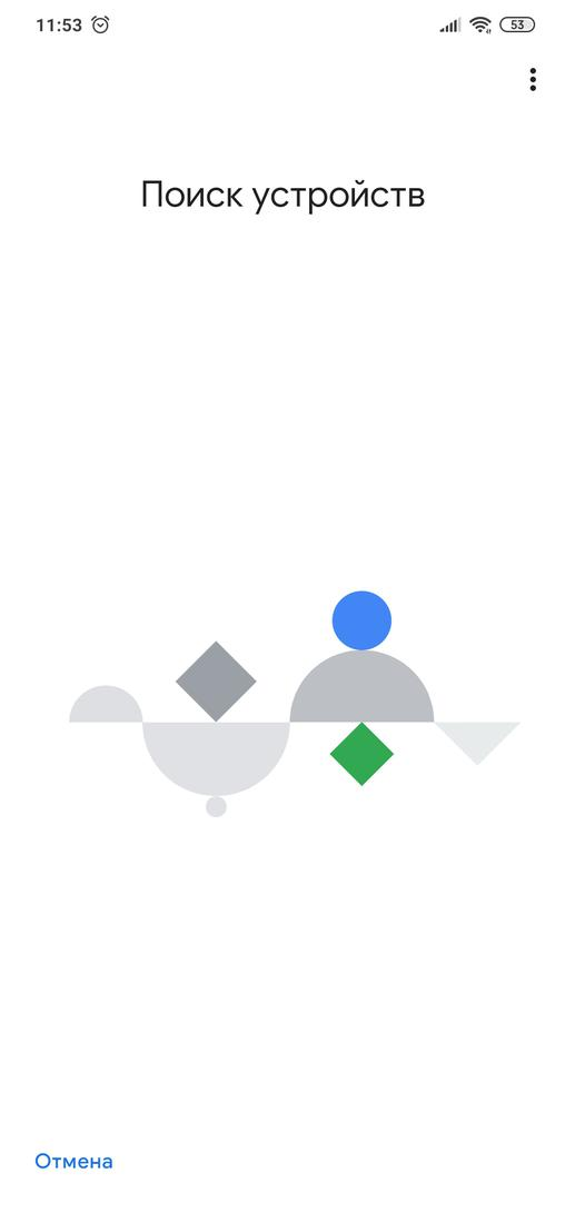 Скриншот #3 из программы Google Home