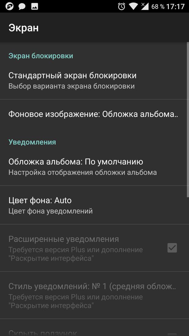 Скриншот #7 из программы jetAudio HD Music Player