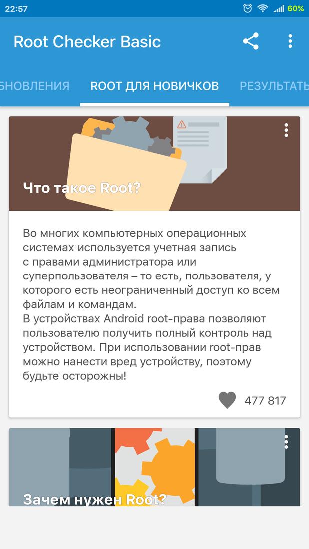 Скриншот #2 из программы Root Checker