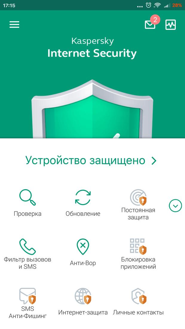 Скриншот #4 из программы Kaspersky Mobile Antivirus: AppLock & Web Security