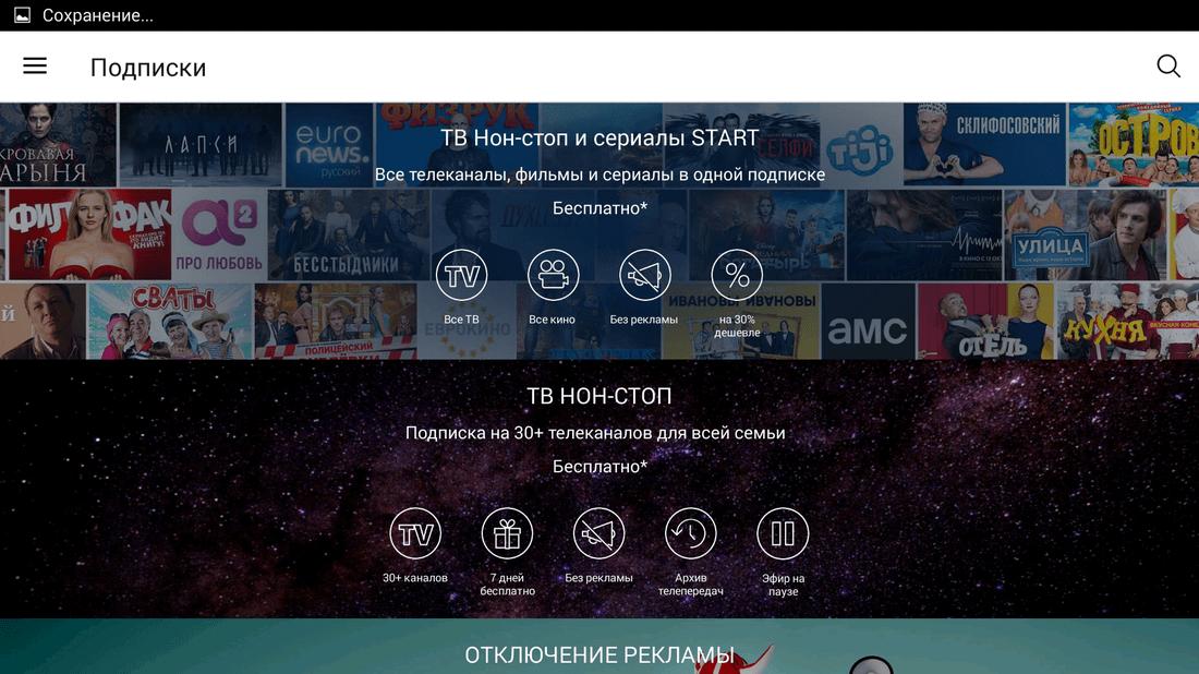 Скриншот #4 из программы SPB TV Россия - онлайн ТВ, фильмы и сериалы