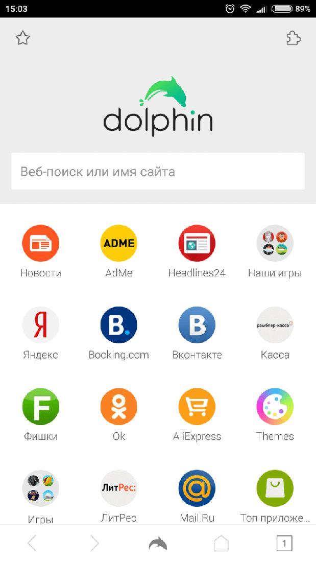 Скриншот #6 из программы Dolphin browser - Андроид браузер с поддержкой жестов
