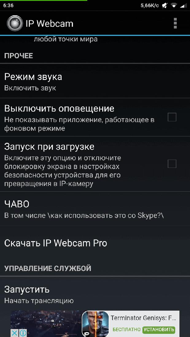 Скриншот #3 из программы IP Webcam - приложение позволит использовать Андроид как веб-камеру