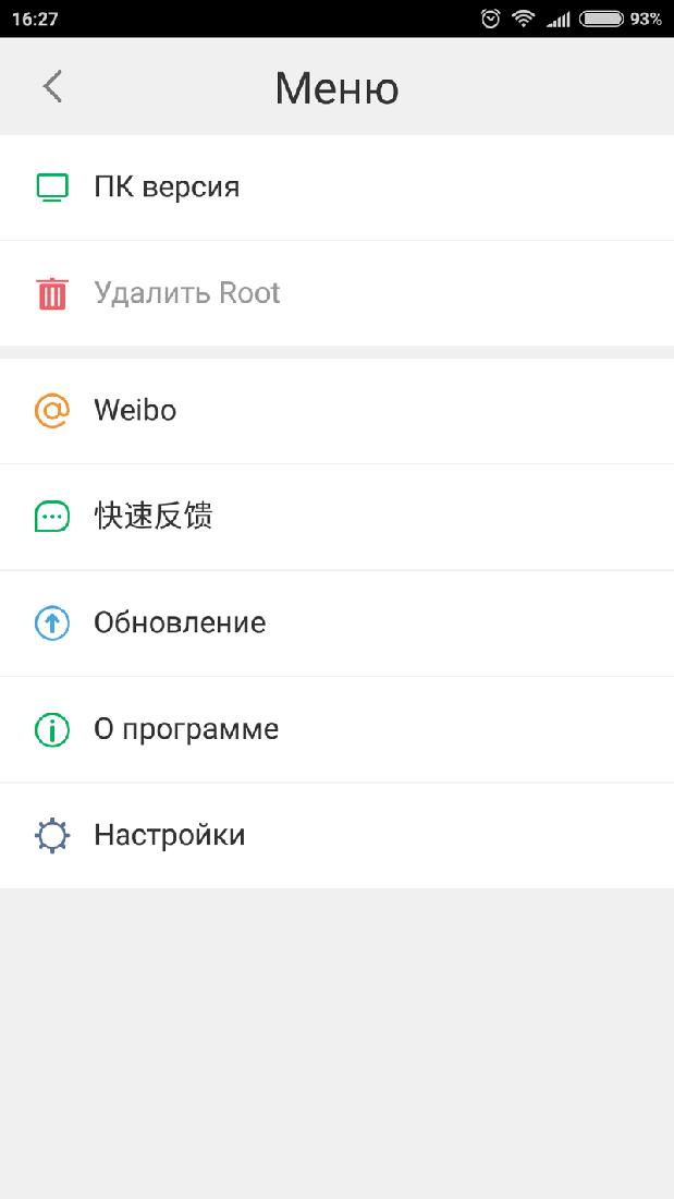 Скриншот #5 из программы Root Genius - программа для получения Root прав в один клик!