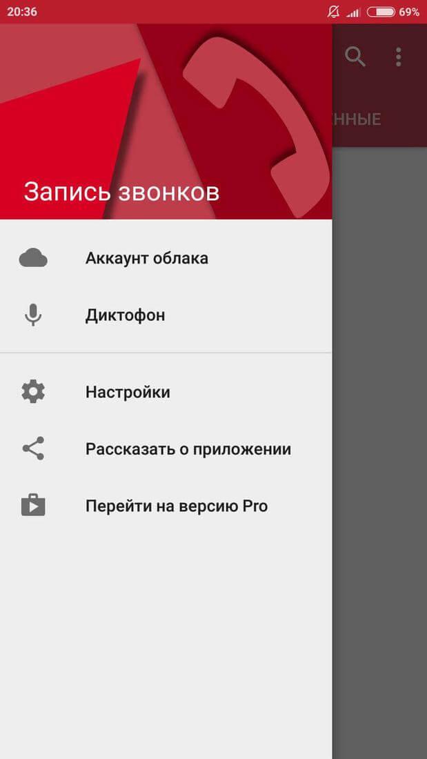 Скриншот #1 из программы Automatic Call Recorder