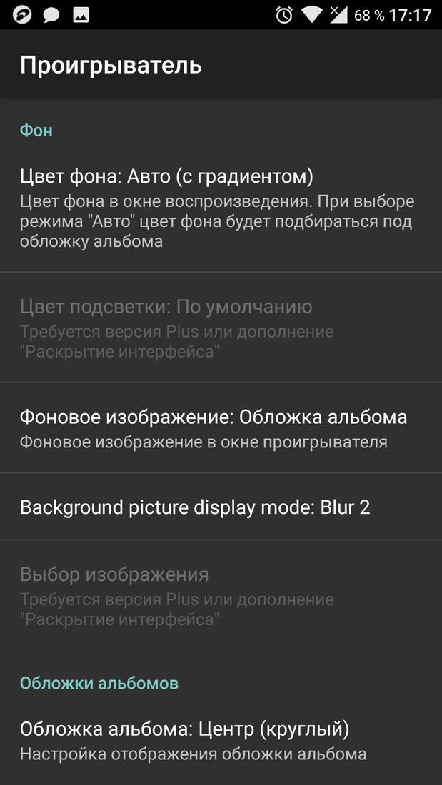 Скриншот #8 из программы jetAudio HD Music Player