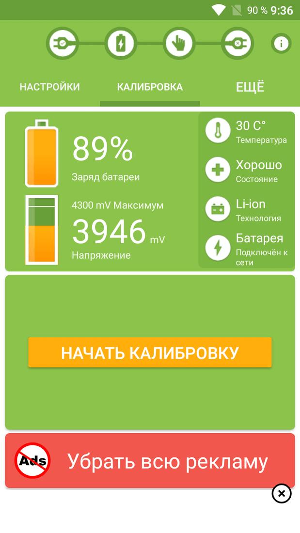 Скриншот #5 из программы Battery Calibration