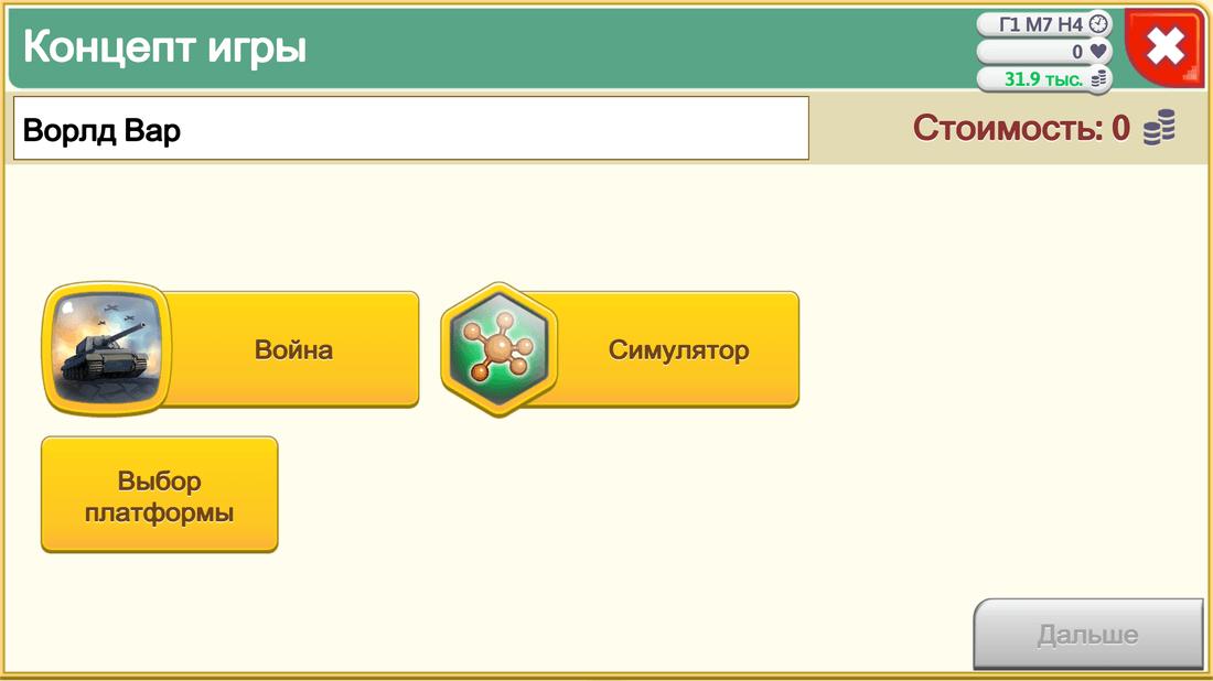Скриншот #9 из игры Game Dev Tycoon