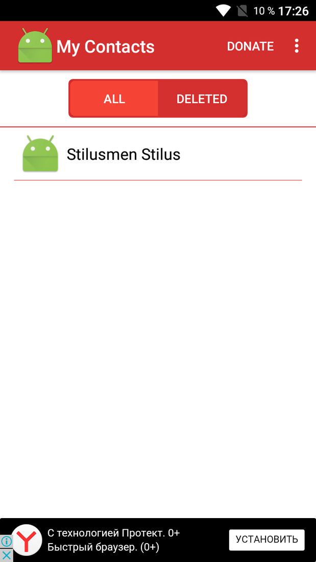 Скриншот #1 из программы Deleted Contacts