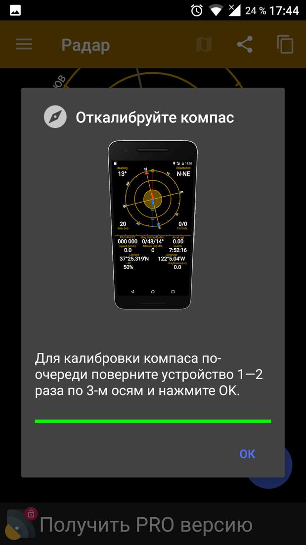 Скриншот #6 из программы GPS Status & Toolbox