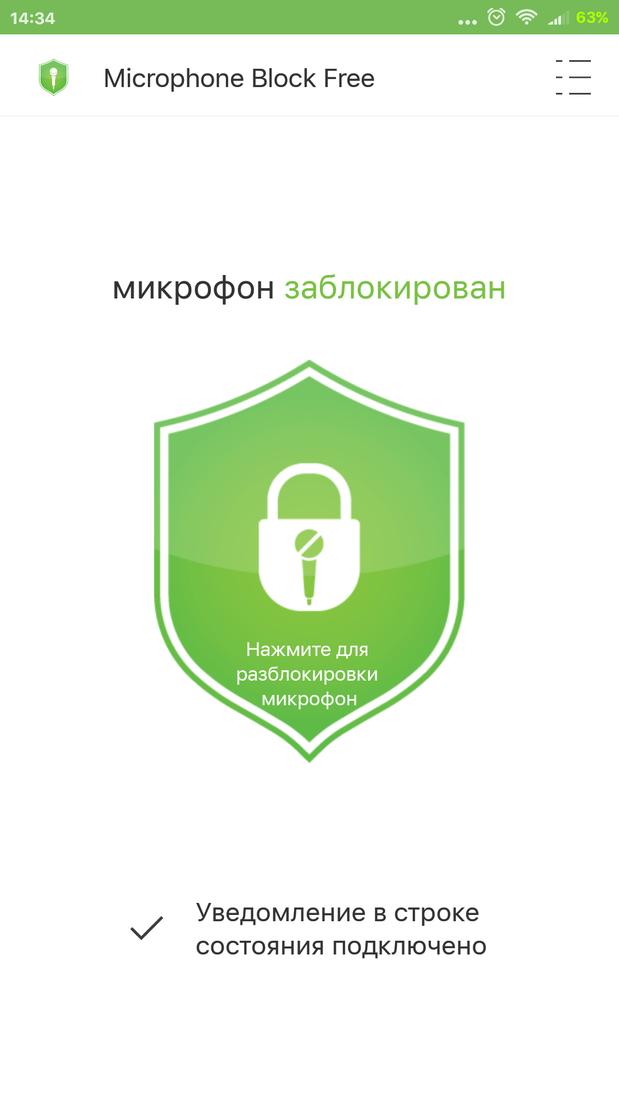 Скриншот #3 из программы Microphone Block -Anti malware