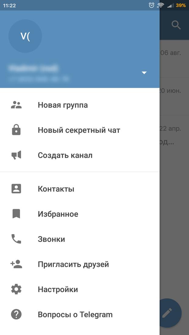 Скриншот #4 из программы Telegram