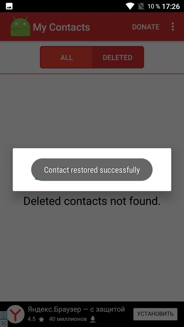 Скриншот #2 из программы Deleted Contacts