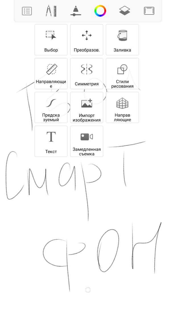 Скриншот #4 из программы Autodesk SketchBook