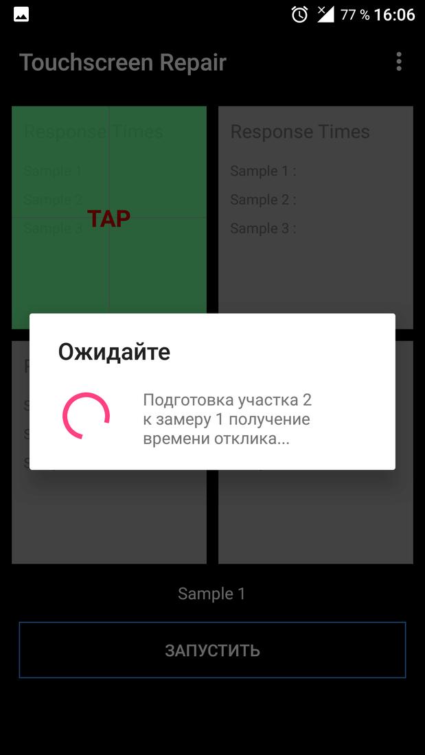 Скриншот #3 из программы Touchscreen Repair