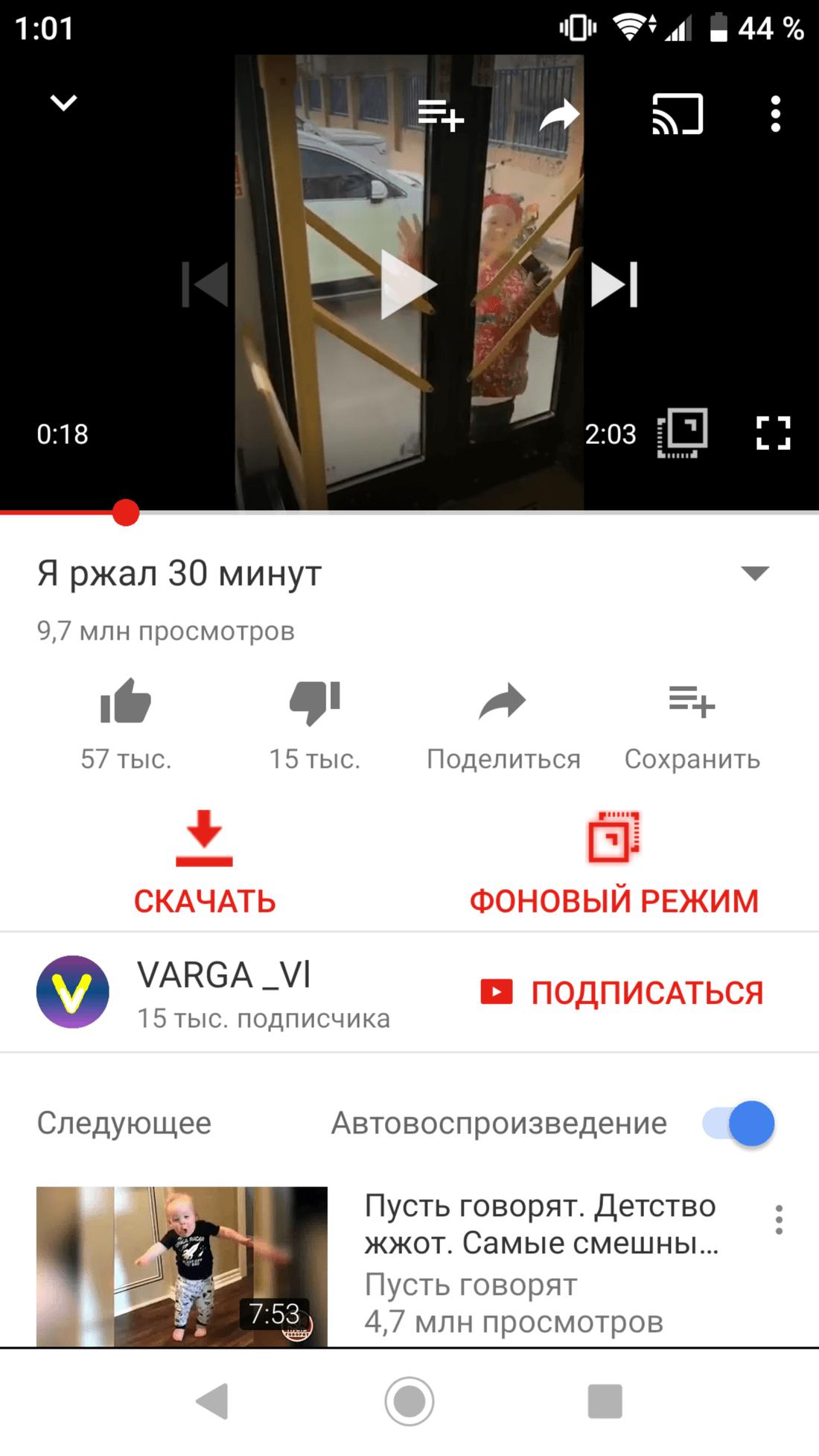 Скриншот #4 из программы OG Youtube