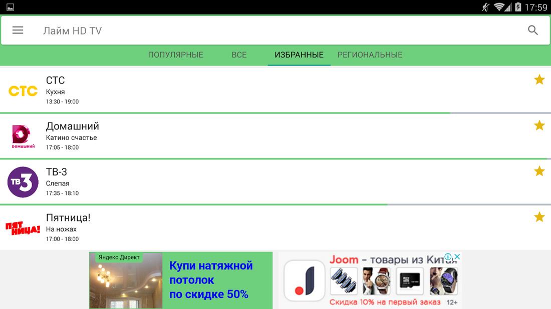 Скриншот #5 из программы Лайм HD TV — бесплатное онлайн ТВ