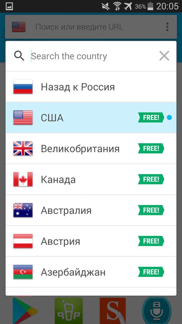 Скриншот #3 из программы VPN - Hola Free VPN