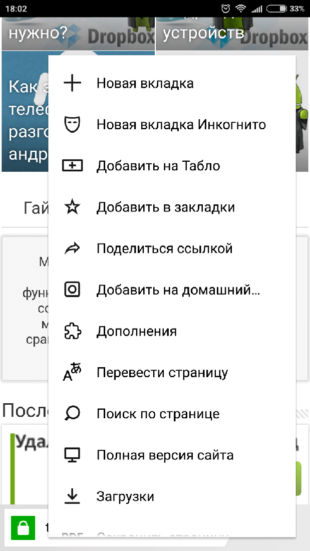 Скриншот #5 из программы Яндекс.Браузер