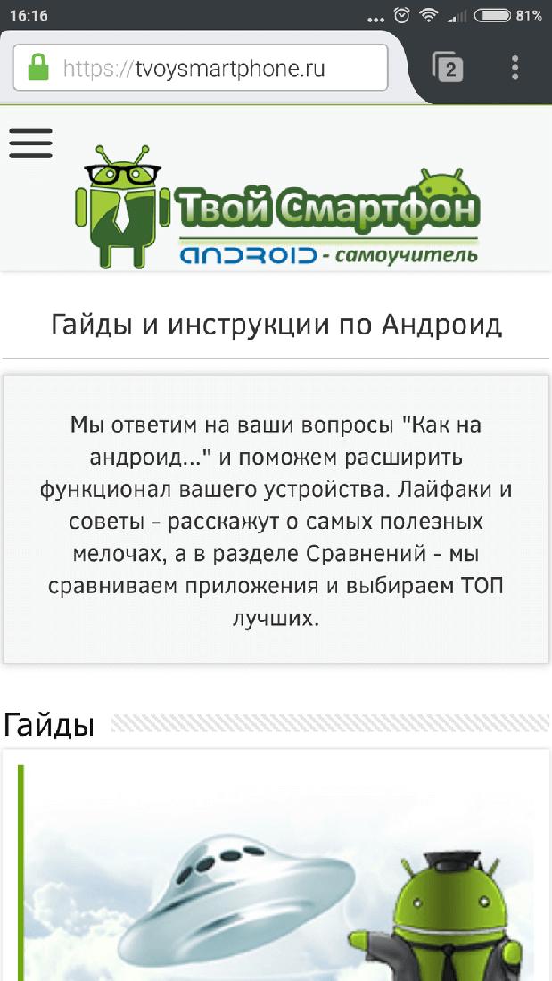 Скриншот #4 из программы Браузер Firefox для Андроид