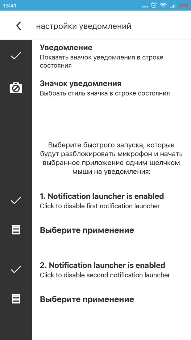 Скриншот #5 из программы Camera Block - Anti spy-malware