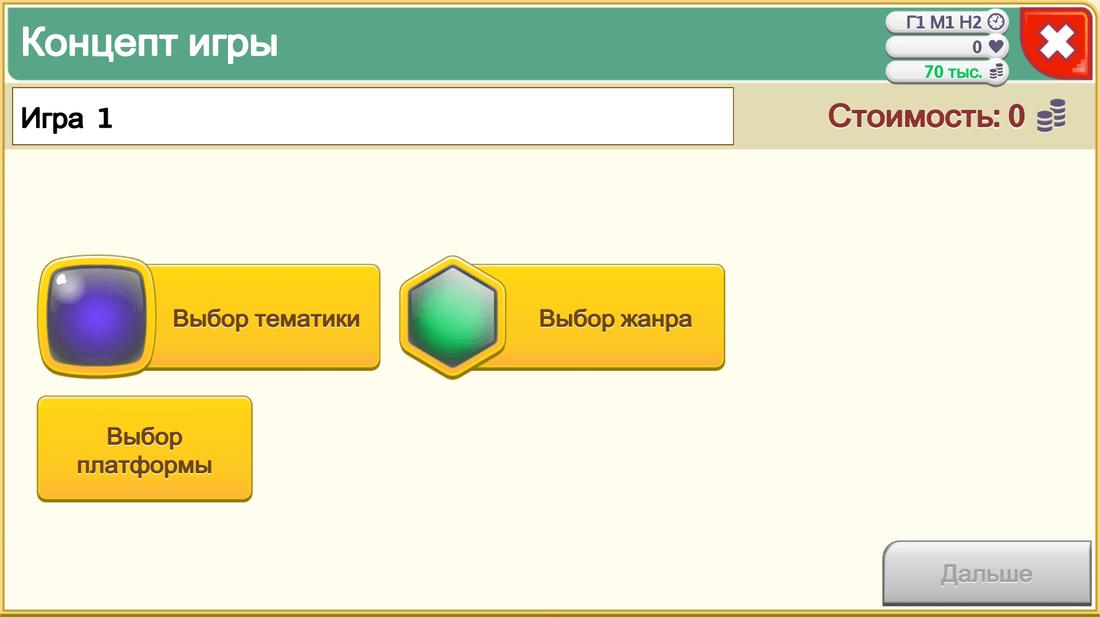 Скриншот #10 из игры Game Dev Tycoon