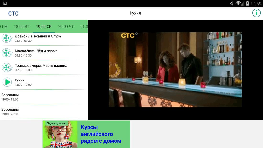 Скриншот #6 из программы Лайм HD TV — бесплатное онлайн ТВ